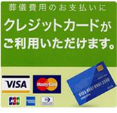 クレジットカード取扱店