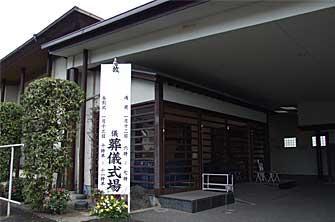 宝泉寺別院1F式場