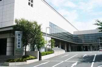 桐ケ谷斎場