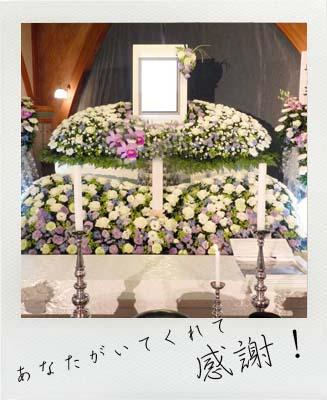 無門庭園 家族葬