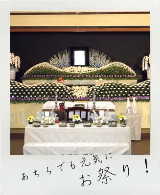 八王子斎場 葬儀 一般葬