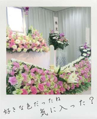 多磨葬祭場 一般葬 葬儀