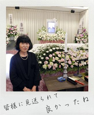 小平サポートセンター 葬儀 家族葬