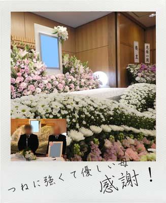 瑞穂斎場 葬儀 一日葬