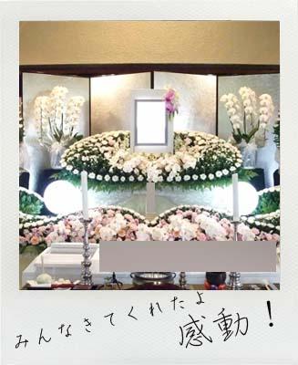 立川市斎場 葬儀 一般葬