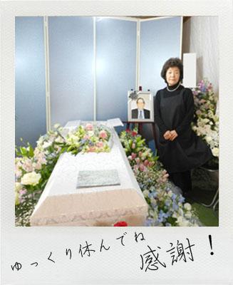 自宅葬 家族葬 1日葬