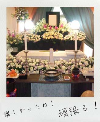 立川 無門庭園 葬儀