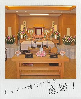 瑞穂斎場 家族葬 葬儀