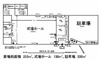 玉川斎場間取